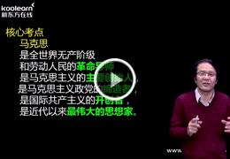 阮晔-考研政治《马原》课程