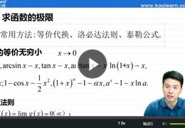 高昆轮-考研数学《高等数学》课程