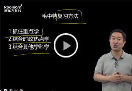 徐涛-考研政治《毛中特》课程