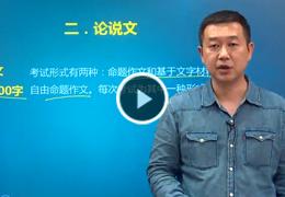 王诚-《管理类联考写作》课程