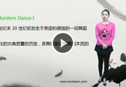 考研舞蹈学培训视频