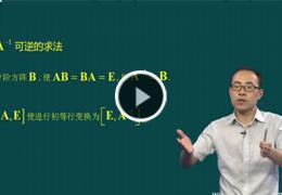 王冲-考研数学《线性代数》课程