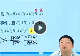 朱杰-考研数学《概率论》课程