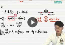 周洋鑫-考研数学《高等数学》课程