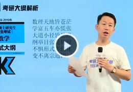 张宇-考研数学《大纲解析》课程