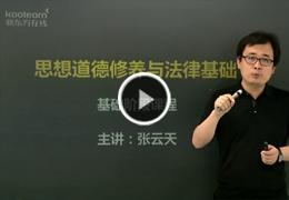 张云天-考研政治《思修法基》课程