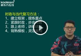 桑宏斌-考研政治《时政与当代》