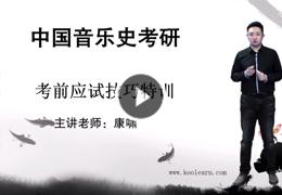 《中国音乐史考试分析》