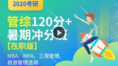 """2020考研管综""""120分+""""暑期冲分班 在职版"""