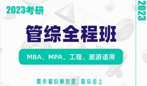 考研MBA管综全程班