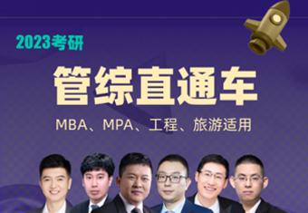 管综VIP(MBA、MPA、工程、旅游)