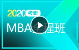 2020考研MBA新大纲全程班