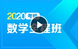 2020考研数学新大纲全程班