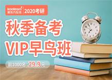 2020考研秋季备考VIP早鸟班