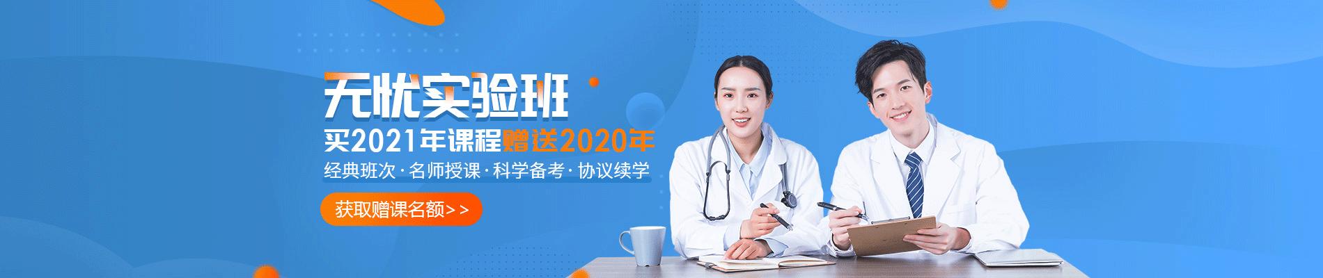 湘潭医考培训