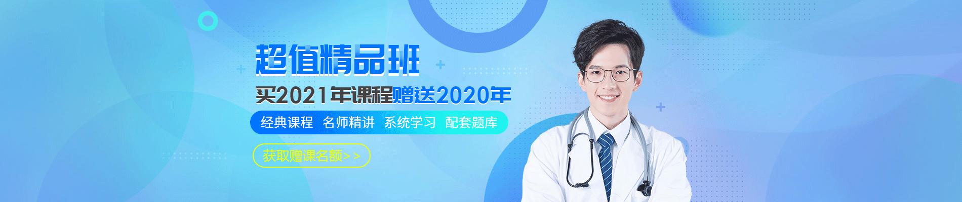 2021临床执业医师课程视频
