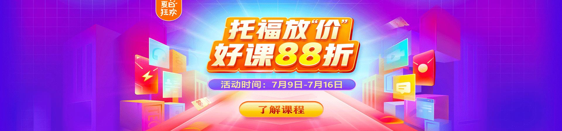 新东方新托福网络课堂