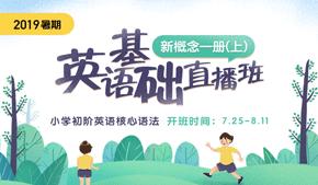 新东方新概念暑期网课
